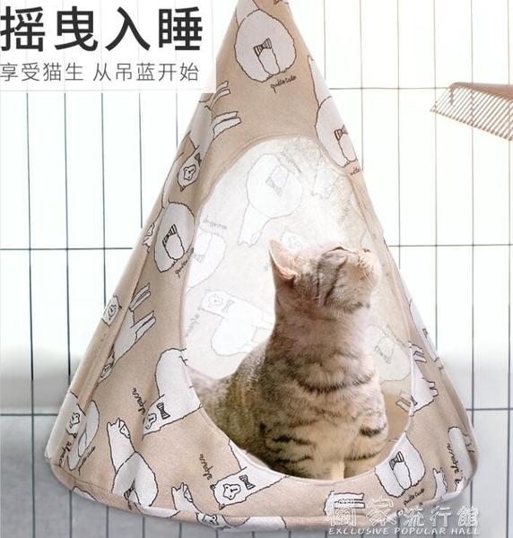 貓吊床那芙貓吊床貓咪吊籃窗臺掛式寵物睡窩吊床帳篷掛窩貓夏季貓窩YJT 快速出貨