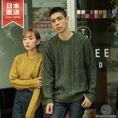 【ZIP FIVE】毛衣 圓領麻花針織衫 17色 S-M