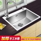 廚房水槽 不銹鋼洗菜盆廚房洗菜池水槽單槽套裝加厚純手工拉絲盆洗碗盆