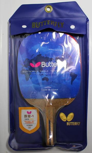 日本蝴蝶牌桌球拍 BUTTERFLY 全能型BIRIBA霹靂-1 正手拍 [陽光樂活=]