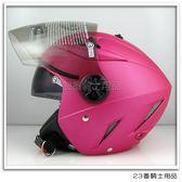 【 GP5 232 安全帽 素色 消光桃紅 】雙層鏡片、 免運費