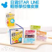 【日貨STAR LINE輕感學校橡皮擦】Norns 顏色隨機 日本文具KUTSUWA 輕量 濃色鉛筆用 學生 不掉屑