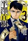 半澤直樹 漫畫版(03)【城邦讀書花園】