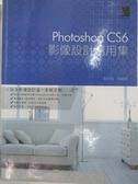 【書寶二手書T4/電腦_DP2】Photoshop CS6影像設計應用集_鄭苑鳳、陳麗華