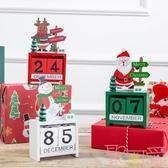 聖誕節裝飾擺件日歷客廳桌面室內辦公室裝飾擺設【聚可愛】