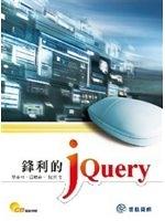 二手書博民逛書店 《鋒利的 jQuery》 R2Y ISBN:9789866381317│單東林、張曉菲、魏然
