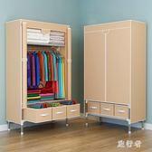 衣櫃衣櫥 布簡約現代經濟型成人組裝單人鋼管加厚省空間 BF7753【旅行者】