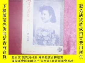 二手書博民逛書店罕見369畫報(第299期)Y11391 出版1942