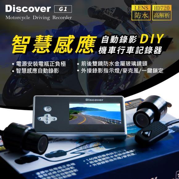 【免運費-贈32G卡+防水套】Philo 飛樂 Discover G1 智慧感應自動錄影雙鏡頭機車行車紀錄器-DIY版