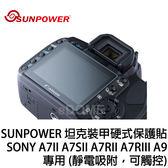 SUNPOWER 坦克裝甲 靜電式 LCD 硬式保護貼 SONY A7R3 A9 專用 (免運 湧蓮公司貨) A7R III 8H水晶玻璃 可觸控