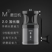 磨豆機 Mavo磨豆機咖啡豆研磨機 咖啡機手搖手動  全身水洗便攜家用磨粉【快速出貨八折搶購】