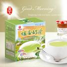 【京工】綠香奶茶(3入)
