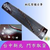 古箏 [網音樂城] 桐花 紫檀 21弦 165cm 客家 雪舞五月 Guzheng (福利品 )