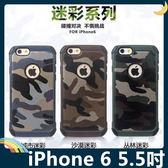 iPhone 6/6s Plus 5.5吋 軍事迷彩系列保護套 軟殼 防摔抗震 矽膠套+PC背蓋組合款 手機套 手機殼