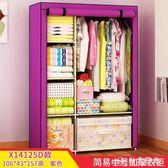 簡易布藝衣櫃單雙人摺疊組裝收納掛衣櫥簡約現代經濟型鋼架衣櫃子 igo 台北日光