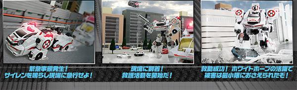 TOMICA 變型機器人-救援車