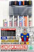 組裝模型工具 STS-GMS122 日本郡氏 流入式油性 鋼彈色系套筆 TOYeGO 玩具e哥