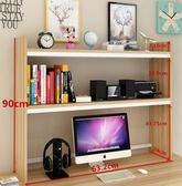 小書桌承重小書架簡易桌上學生用桌面置物架書桌收納鐵層架子電腦省空間YYS