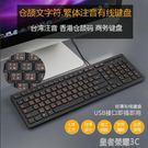 鍵盤臺灣倉頡文鍵盤香港繁體倉頡字符碼注音鍵盤USB接口繁體有線鍵盤 皇者榮耀