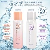 雪芙蘭 超水感防曬噴霧系列 50g【櫻桃飾品】【31365】