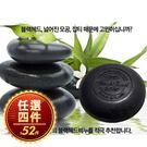 韓國 Sungwon 紅蔘奇蹟黑頭粉刺滅除竹炭皂 100g