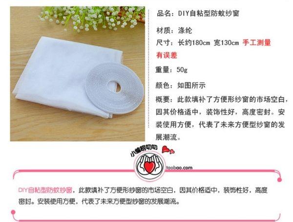[協貿國際]  夏季防蚊實用DIY自粘型紗窗防蚊紗窗 (3個價)