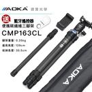 [送藍芽遙控器] AOKA CMP163 CL 便攜碳纖維三腳架 中柱可變自拍棒 微單 單眼 直播 手機攝影 居家辦公