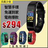 智慧手環 115plus彩屏智慧手錶智能手環監測計步器智慧手錶多功能防水運動手錶【現貨/快速出貨】