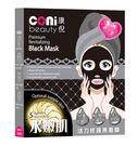 【coni beauty】活力修護黑面膜5入/盒(原:蝸牛頂級全效活膚黑面膜)~緊緻 修護 保濕 多件優惠