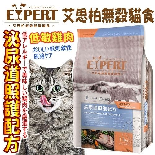【培菓寵物48H出貨】(送購物金150元) EXPERT艾思柏》無穀貓食泌尿道照護貓飼料-1.5kg/3.3lb