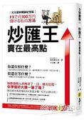 炒匯王:賣在最高點【完全圖      解暢銷紀念版】