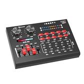 變聲器 v8直播設備全套聲卡唱歌手機專用抖音主播裝備套裝變聲器網紅神器 宜品居家