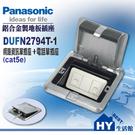 《HY生活館》國際牌鋁合金製地板插座組合系列 DUFN2794T-1 電話單插座+網路資訊單插座CAT-5e