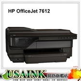 HP OfficeJet 7612 寬幅 e-All-in-One 商用噴墨多功能事務機