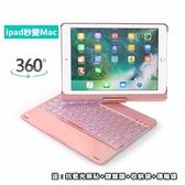 藍芽鍵盤 2018新iPad無線鍵盤 Air2保護套 Pro10.5殼 360°旋轉鍵盤 led七彩燈 智能休眠