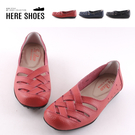 [Here Shoes] 2cm 舒適皮革編織洞洞包鞋 圓頭平底軟Q豆豆鞋 娃娃鞋 莫卡辛 MIT台灣製-KN0823