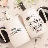 情侶對杯 杯子陶瓷韓版創意情侶馬克杯帶蓋帶勺子一對大容量水杯咖啡牛奶杯·樂享生活館