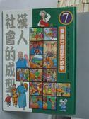 【書寶二手書T2/少年童書_ZEB】漢人社會的成型_郝廣才,葉銍桐