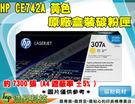 HP CE742A / 307A 原廠 黃色超精細碳粉匣