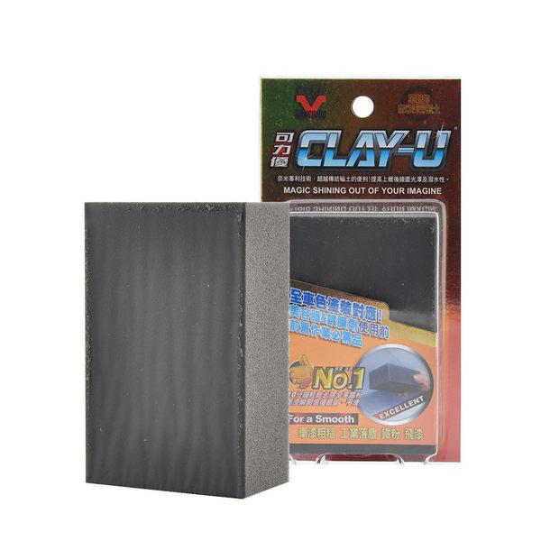 CLAY-U可力優 奈米美容磁土海綿