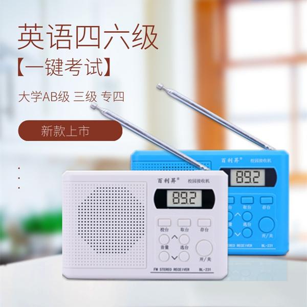 收音機  百利英語聽力收音機4級四六級大學A級B級考試調頻學生四級收音機