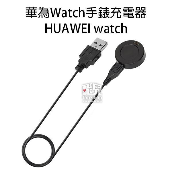 【妃凡】華為 Watch 手錶充電器 HUAWEI watch 磁吸 智慧手錶 充電線 充電器 B1-17-7 30