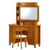 【YFS】賽羅美3.5尺化妝鏡台組-106x44x157cm