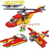 拼插樂高積木男孩子城市飛機拼裝客機模型益智玩具拼圖兒童小禮物【白嶼家居】