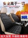 【清簡嚴選】汽車加熱坐墊冬季車墊車載通用座椅座墊套12V車用24V后排電熱墊子