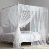 不銹鋼支架蚊帳家用1.8m1.5米學生白色簡約床幔臥室歐式支架宮廷公主風 FF5346【衣好月圓】
