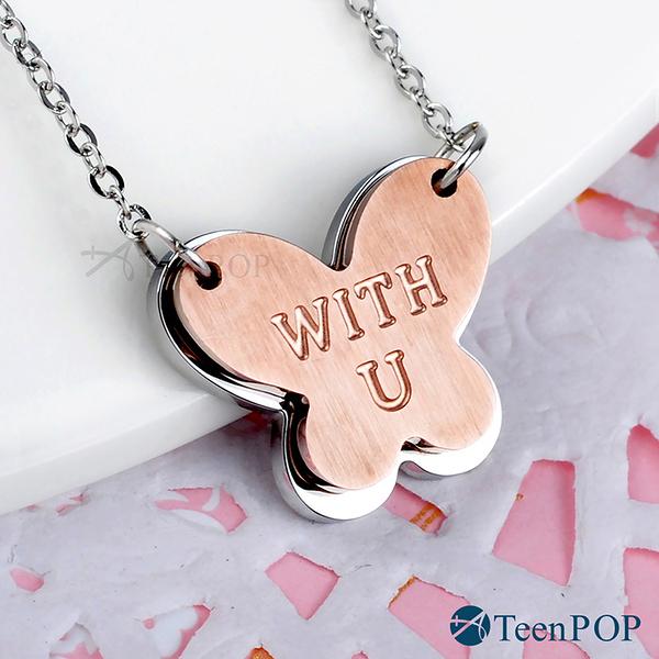 鋼項鍊 ATeenPOP 珠寶白鋼 Dear蝴蝶 送刻字 女項鍊 情人節禮物