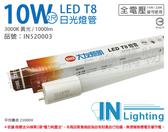 大友照明innotek LED 10W 3000K 黃光 全電壓 2尺 T8玻璃日光燈管 _ IN520003