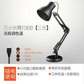 插電式LED小臺燈護眼臺風書桌大學生簡約現代臥室床頭可調光家用