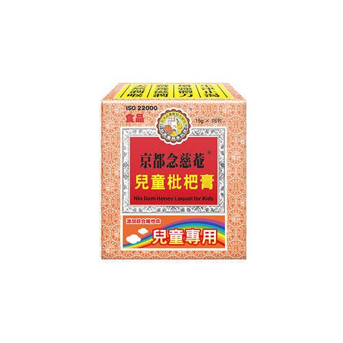 【京都念慈菴】兒童枇杷膏15g*16包